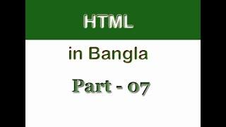 html باللغة البنغالية التعليمي - 7 - عنوان الفقرة br الوسم والعلامة قبل الوسم