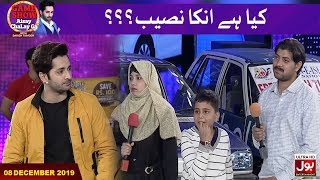 Kia Hai Inka Naseeb   Briefcase Segment   Game Show Aisay Chalay Ga With Danish Taimoor