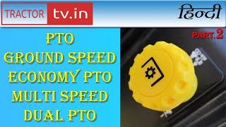 Dual PTO, Ground Speed PTO, Multi Speed PTO, Economy PTO जानिए इनसब में क्या अंतर है।