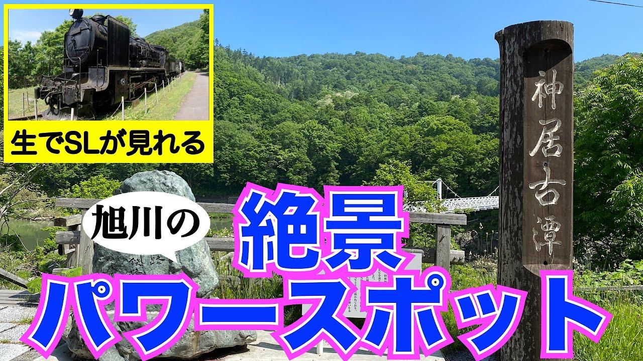 【神居古潭】絶景と自然の音とアイヌ伝説とSLを楽しむ場所 北海道一の大河「石狩川」にある「神の住む場所」とは?