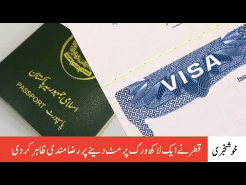 Qatar agrees to issue one lakh work permit visas for Pakistan