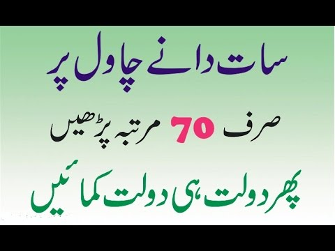 Ameer Hone Ka Wazifa  Wazifa For Wealth 7 Dane Chawal Ka Amal  مالدار بن جایں In