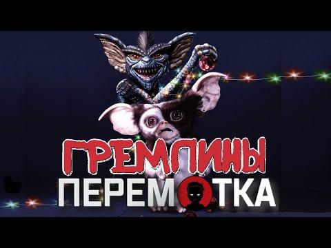 Гремлины [ПЕРЕМОТКА] - История создания (новогодний выпуск)