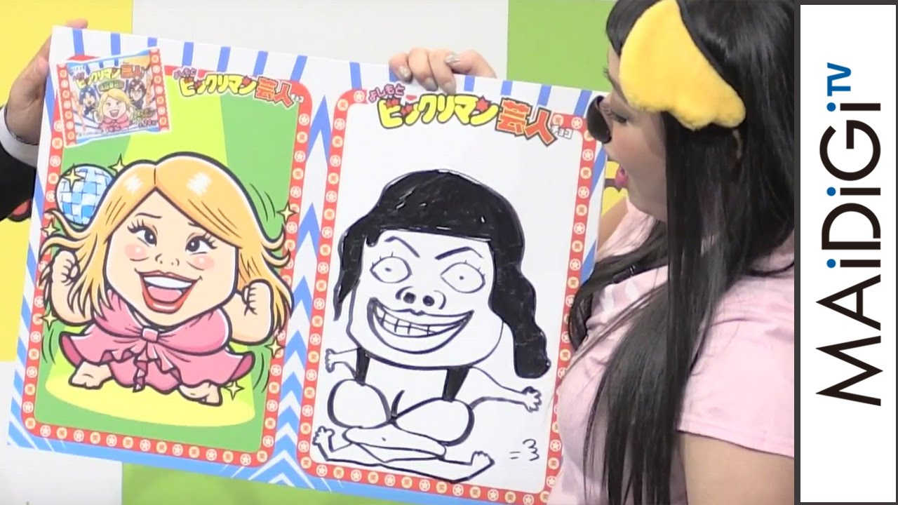 渡辺直美 ビックリマンとコラボ ロッテよしもと芸人プロジェクト 豪華コラボイラスト発表会2 Youtube