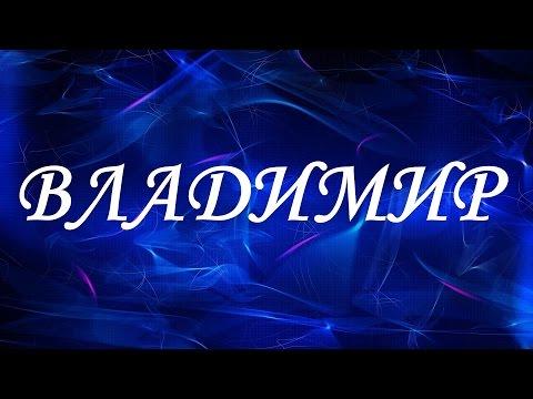 Значение имени Владимир. Мужские имена и их значения
