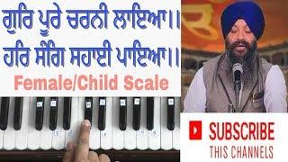 Learn Shabad Gur Poore Charni Laaya (Female/Child Scale)