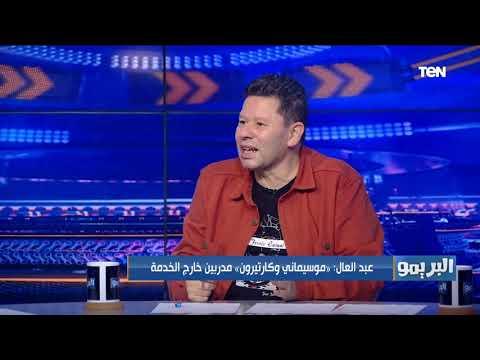 تصريح نااااري من رضا عبد العال: لاعيبة الزمالك بتشوف تيشرت الأهلي ركبهم بتخبط في بعض