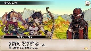 グリムノーツ Repage ストーリー アンデルセン童話の想区 2-10 暴走プロ...