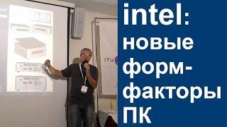 intel: новые форм-факторы ПК