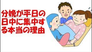 陣痛促進剤を使っての病院での分娩では、平日の分娩に集中するのは何故...