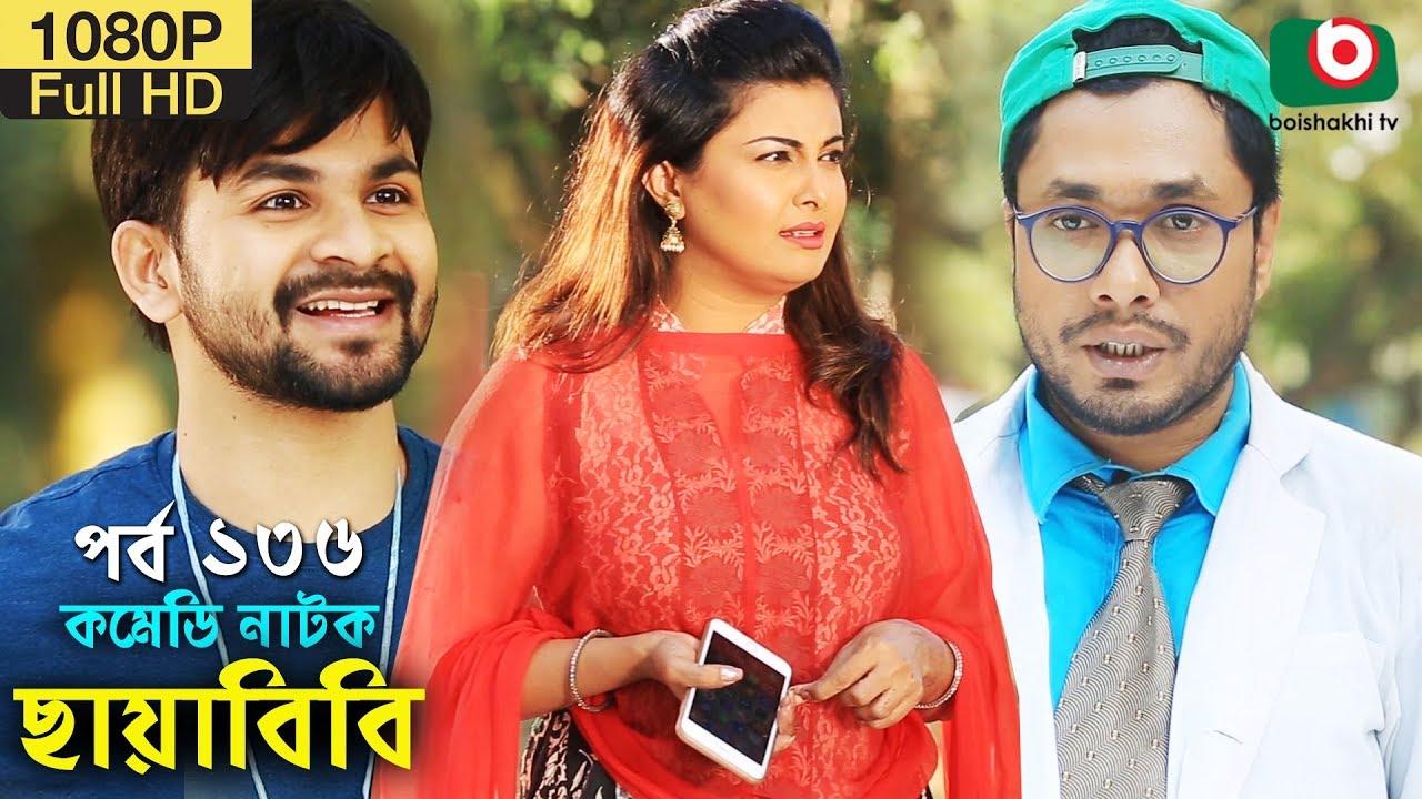 কমেডি নাটক - ছায়াবিবি   Bangla New Funny Natok Chayabibi EP 136   AKM Hasan & Alvi   Drama Seria