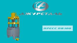 Пресс вертикальный гидравлический ПВ 100(Пресс гидравлический вертикальный «ПВ-100» Усилие: 100ТС Скорость подвода (отвода) подвижной плиты: 12 мм/с...., 2015-04-02T10:51:08.000Z)