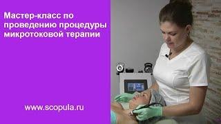 Мастер-класс по проведению процедуры микротоковой терапии