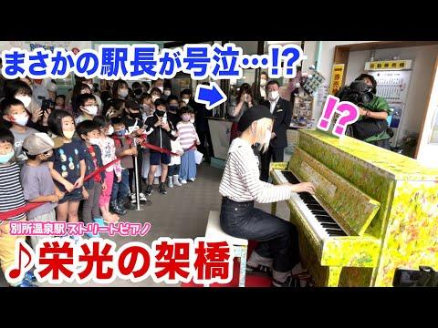 【駅ピアノ】まさかの号泣⁉️駅長さんのリクエストに即興ピアノで応えてみたら...【栄光の架橋/ゆず】