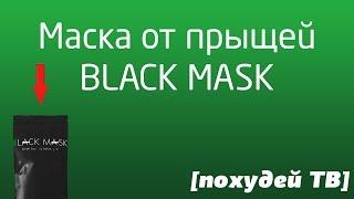 Black Mask (Черная Маска) от прыщей и черных точек, реальные отзывы, развод ли, инструкция