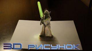 Как нарисовать 3D рисунок карандашом Магистр ЙОДА ★ ★★   Star Wars 3D picture Yoda(Хотите узнать , как рисовался этот 3D рисунок