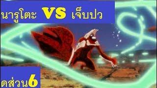 นารูโตะ VS เจ็บปว - ดส่วน6: ดาราสวรรค์ระเบิดพิภพ