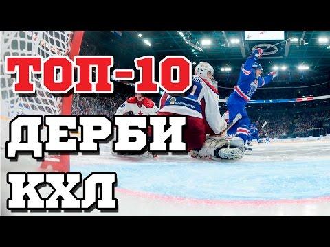 ТОП-10 САМЫХ ГОРЯЧИХ ДЕРБИ КХЛ