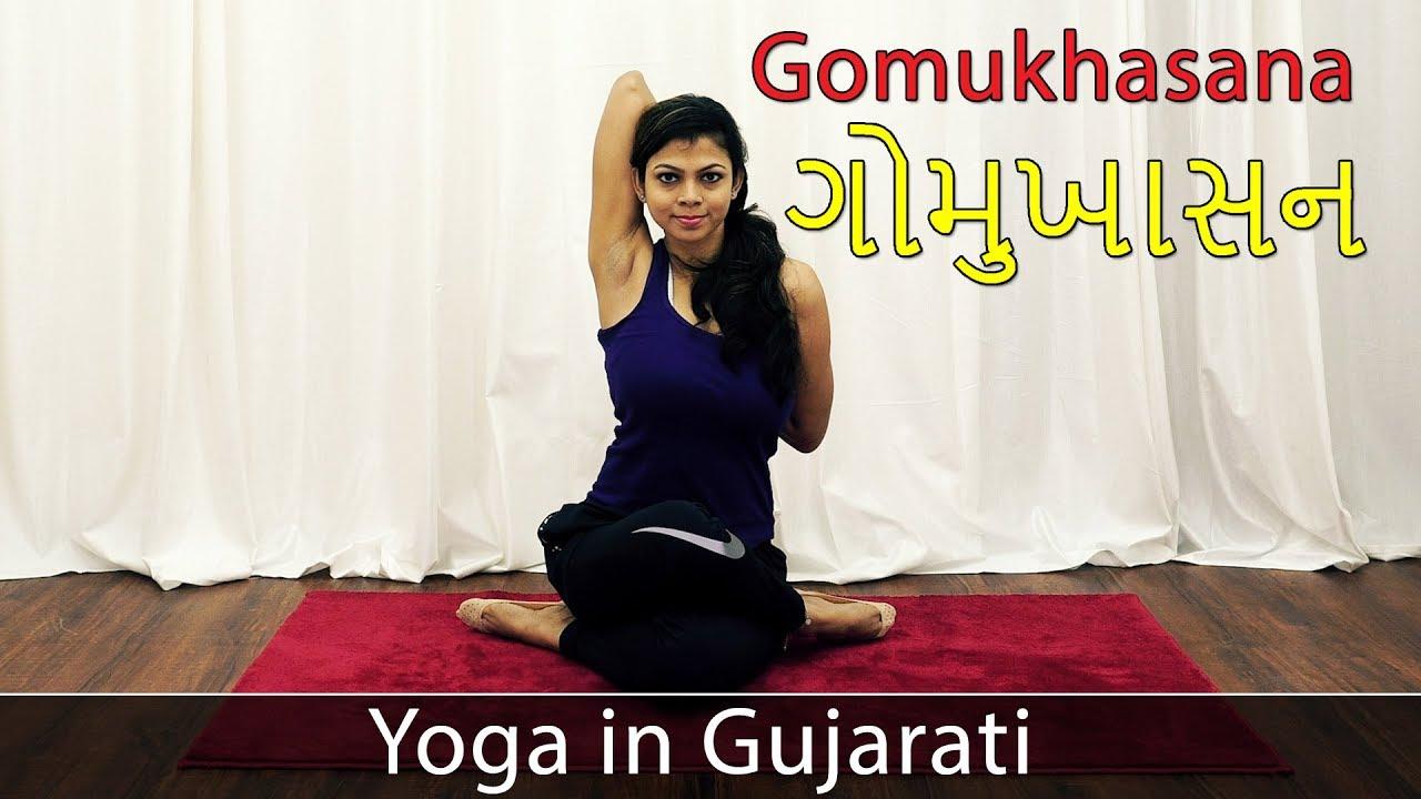 Gomukhasana Benefits In Gujarati