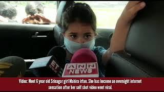 Video: Meet 6 year old Srinagar girl Mahira irfan. She has become an overnight internet