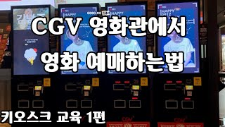 CGV영화관에서 영화 예매하는법(키오스크 교육 1편)