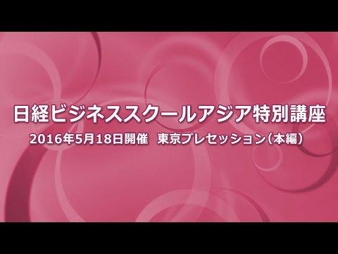 日経ビジネススクールアジア特別講座「東京プレセッション(本編)」