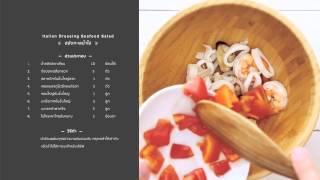 Italian Dressing Seafood Salad (สลัดทะเลน้ำใส)