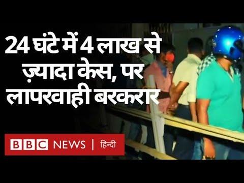 Coronavirus India Update : India में कोरोना के एक दिन में 4 लाख से ज़्यादा मामले आए (BBC Hindi)