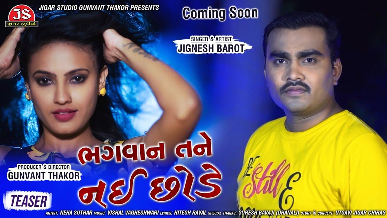 Bhagavan Tane Nai Chhode - Teaser - Jignesh Barot - Jigar Studio