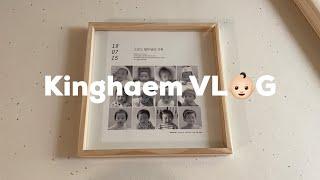 킹햄 VLOG | 돌준맘의 일주일 | 대전 돌잔치 준비…