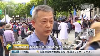 [国际财经报道]热点扫描 韩国民众抗议安倍政府经济报复| CCTV财经