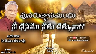BOUILIVETV || పునరుత్థానమందు నీ ధనము నీకు దక్కునా? || 16-08-2015 || GENESIS
