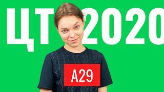 ЦТ 2020 А29