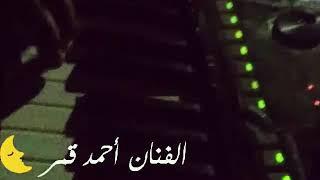 اغنية الليمونة فوق الدرب الفنان أحمد قمر