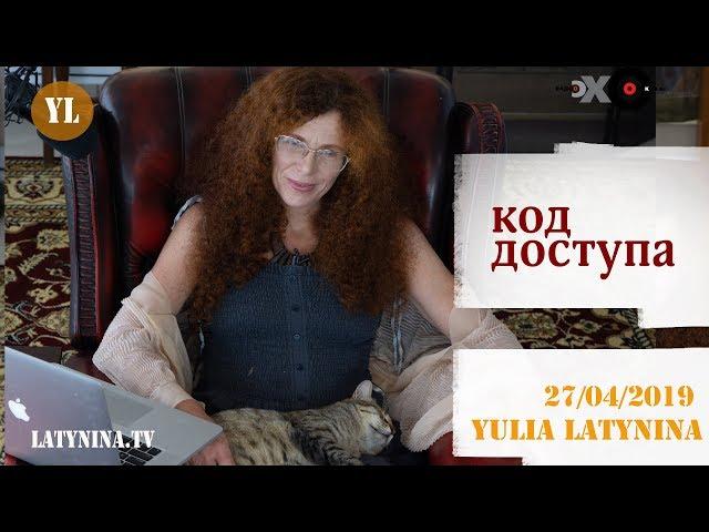 LatyninaTV / Код Доступа / 27.04.2019/ Юлия Латынина