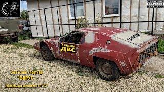 Советский спорткар 'ВИРУС' - самодельный автомобиль из СССР