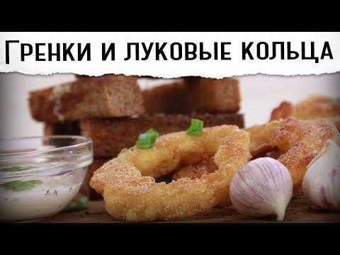 Гренки с чесноком Garlic Croutons , рецепт гренок с фото