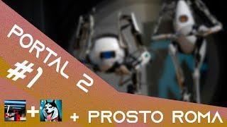Portal 2 Стрим с Prosto Roma
