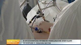 Операцию по уменьшению объема желудка у полного пациента впервые провели в Красноярске