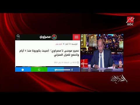 عمرو أديب يقرأ رسالة هامة من الإعلامي وائل الإبراشي و يكشف الحالة الصحية للفنانة يسرا .. تعرف عليها