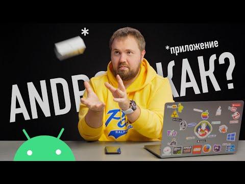 Как сделать любой Android смартфон лучше... с приложением Wylsacom...