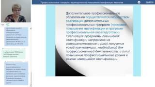Проказова О.Г. Профстандарты: переподготовка и повышение квалификации