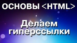 Основы HTML. Как сделать гипер-ссылку на странице
