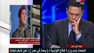 شاهد ماذا قال العميد لطفي المتحدث باسم وزارة الدفاع التونسية عن مقتل ربان السفينة المصرية
