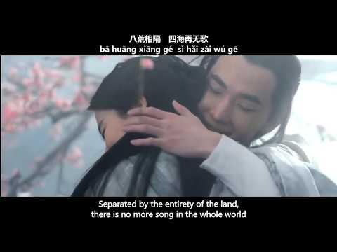 [Once Upon A Time OST] Na Ying (那英) - 三生三世十里桃花 MV《Yang Yang & Liu Yi Fei 楊洋 & 劉亦菲 Cover》 Lyrics
