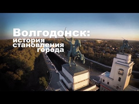 Волгодонск. История становления города