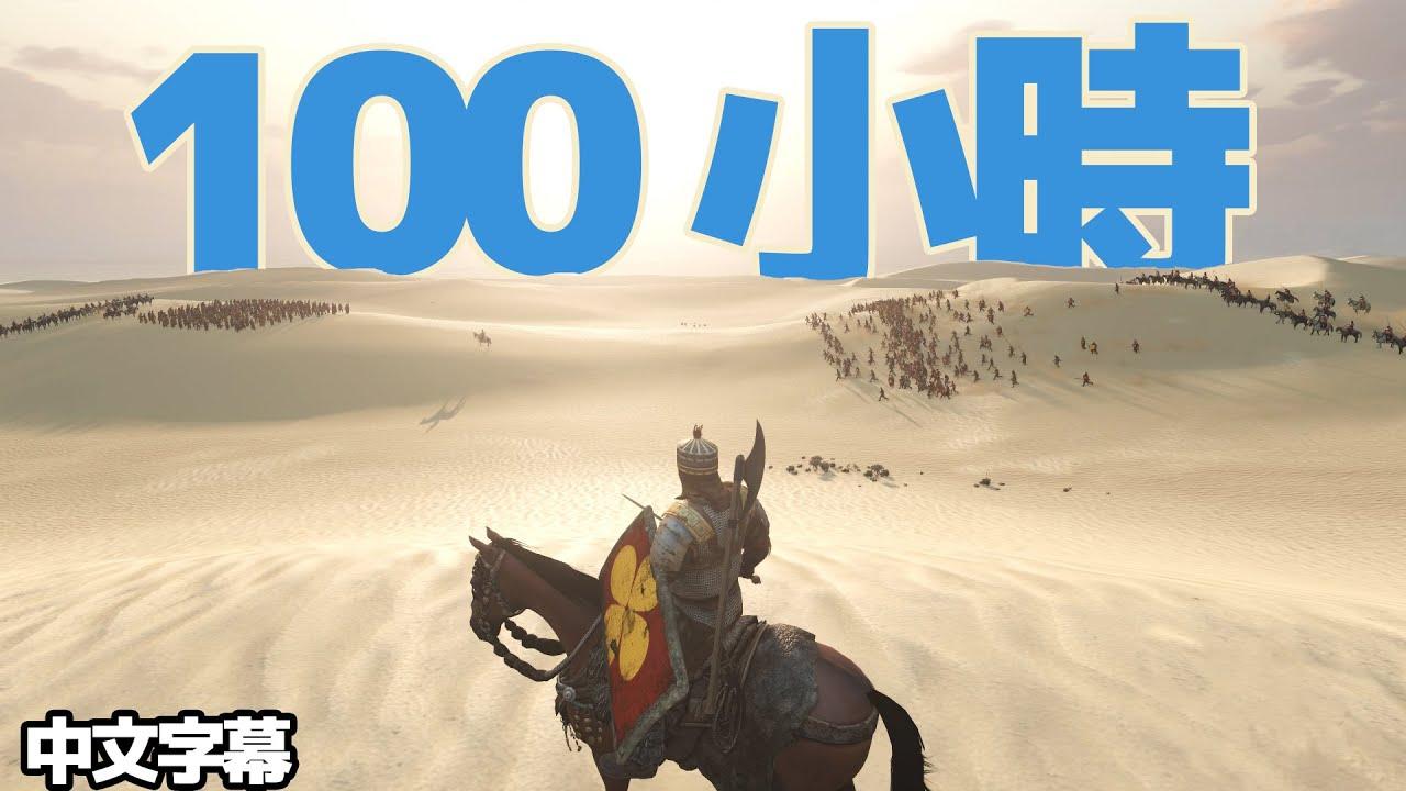 騎砍2 從0到100小時 新手玩家真實難度 關於戰鬥的體會 - YouTube