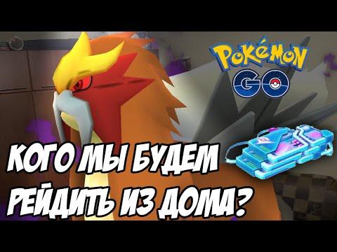 Рейды из дома уже в игре, боссы в мае и битва с теневым Энтеем [Pokemon GO]