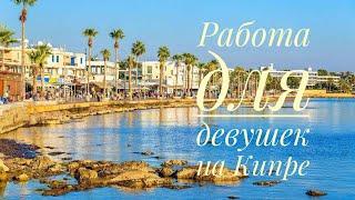 Работа для девушек на Северном Кипре по рабочей визе
