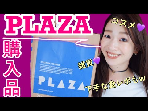 PLAZA購入品紹介【2018夏】プチプラコスメや雑貨など!